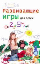 Развивающие игры для детей от двух до пяти лет