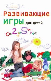 Смоликова О. - Развивающие игры для детей от двух до пяти лет обложка книги