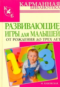 Развивающие игры для малышей от рождения до трех лет обложка книги
