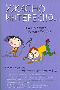 Антонова О.В. - Развивающие игры и упражнения  для детей 4-5 лет.ужасно интересно... обложка книги