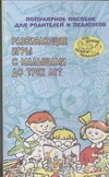 Галанова Т.В. - Развивающие игры с малышами до трех лет обложка книги