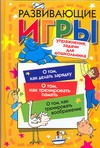Орлова Д. - Развивающие игры, упражнения, задачи для дошкольника обложка книги