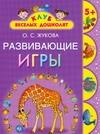 Жукова О.С. - Развивающие игры. 5 + обложка книги