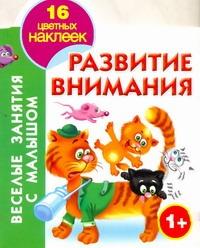 - Развитие внимания обложка книги