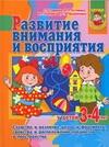 Гаврина С.Е. - Развитие внимания и восприятия у детей  3-4 лет обложка книги