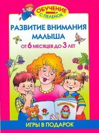 Жукова О.С. - Развитие внимания малыша. От 6 месяцев до 3 лет обложка книги