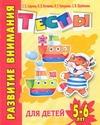 Гаврина С.Е. - Развитие внимания. Тесты для детей 5-6 лет обложка книги