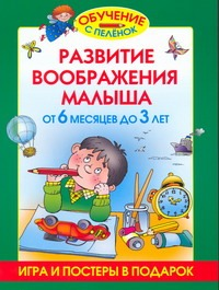 Жукова О.С. - Развитие воображения малыша. От 6 месяцев до 3 лет обложка книги