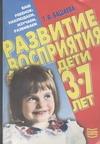 Башаева Т.В. - Развитие восприятия. Дети 3-7 лет' обложка книги