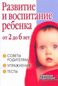Гаврина С.Е. - Развитие и воспитание ребенка от 2 до 6 лет обложка книги
