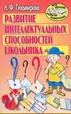 Тихомирова Л. Ф. - Развитие интеллектуальных способностей школьника обложка книги
