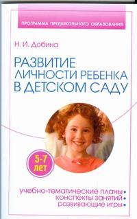 Добина Н.И. - Развитие личности ребенка 5-7 лет в детском саду обложка книги
