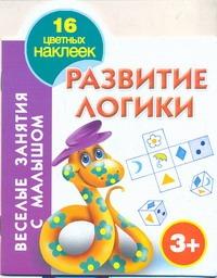 - Развитие логики обложка книги