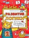 Крыжановский Г. - Развитие логики. Счет обложка книги