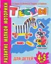Гаврина С.Е. - Развитие мелкой моторики руки. Тесты для детей 4-5 лет обложка книги
