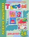 Гаврина С.Е. - Развитие мышления. Тесты для детей 3-4 лет обложка книги