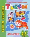 Гаврина С.Е. - Развитие мышления. Тесты для детей 4-5 лет обложка книги