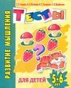 Гаврина С.Е. - Развитие мышления. Тесты для детей 5-6 лет обложка книги