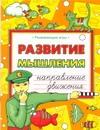 Крыжановский Г. - Развитие мышления.Направление движения обложка книги