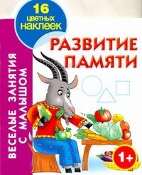 - Развитие памяти обложка книги