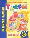Развитие памяти. Тесты для детей 5-6 лет Гаврина С.Е.
