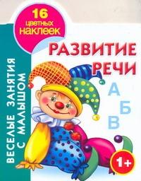 - Развитие речи обложка книги