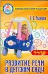 Рыжова Н.В. - Развитие речи в детском саду. Для детей 3-4 лет обложка книги