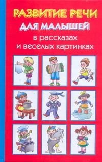 Развитие речи для малышей в рассказах и веселых картинках