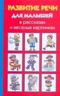 Развитие речи для малышей в рассказах и веселых картинках Новиковская О.А.