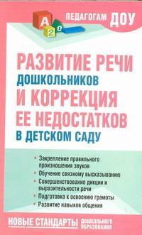Новоторцева Н.В. - Развитие речи дошкольников и коррекция ее недостатков в детском саду обложка книги