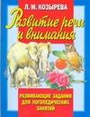 Козырева Л. М. - Развитие речи и внимания обложка книги