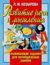 Развитие речи и мышления обложка книги