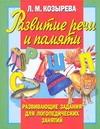 Козырева Л. М. - Развитие речи и памяти обложка книги
