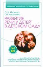 Иванова О.Н. - Развитие речи у детей 5-7 лет в детском саду' обложка книги