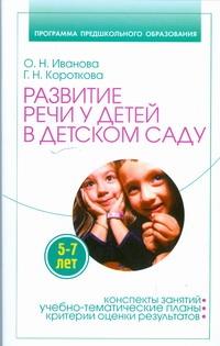 Развитие речи у детей 5-7 лет в детском саду обложка книги