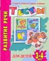 Развитие речи. Тесты для детей 3-4 лет Гаврина С.Е.