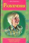 Воловик В.А. - Развлечения для девочек обложка книги
