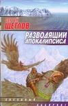 Разводящий апокалипсиса Щеглов С.И.