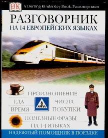Семенова Н.М. - Разговорник на 14-ти европейских языках обложка книги