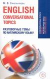 Разговорные темы по английскому языку для вступительных экзаменов= English conve Синельникова М.В.