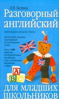 Белина Л.И. - Разговорный английский для младших школьников обложка книги