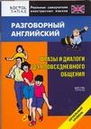 Кун О.Н. - Разговорный английский язык.  Фразы и диалоги для повседневного общения' обложка книги