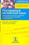 Манько Эльжбета - Разговорный английский язык. Образцы диалогов для выпускных и вступительных экз обложка книги