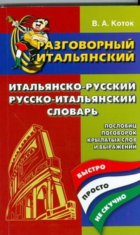 Разговорный итальянский. Итальянско-русский, русско-итальянский словарь пословиц обложка книги