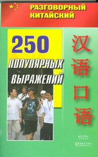 Руденко Н. - Разговорный китайский. 250 популярных выражений обложка книги