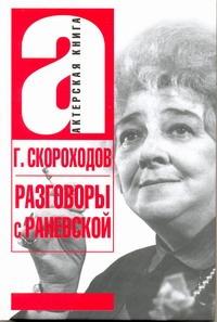 Разговоры с Раневской Скороходов Г. А.
