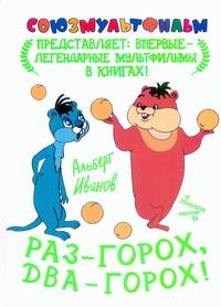 Иванов А.А. - Раз-горох, два-горох! обложка книги