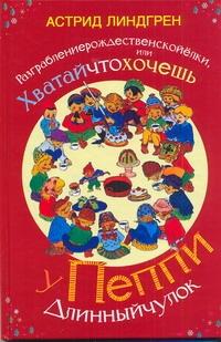 Линдгрен А. - Разграблениерождественскойёлки, или хватайчтохочешь у Пеппи Длинныйчулок обложка книги