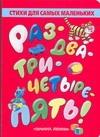 Запесочная Е.А. - Раз-два-три-четыре-пять! обложка книги