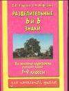 Узорова О.В. - Разделительные Ь и Ъ знаки обложка книги